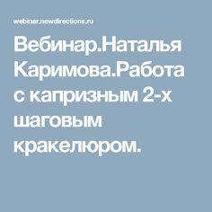 Вебинар.Наталья Каримова.Работа с капризным 2-х шаговым кракелюром.