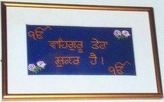 Sikhism Cross Stitch Gallery : Cross Stitch Sikhism Slogan With Ik Onkar Cross Stitch Gallery, Slogan, Artwork, Inspiration, Ideas, Work Of Art, Biblical Inspiration, Thoughts, Inhalation