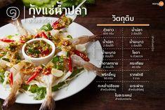 Easy Cooking, Cooking Recipes, Healthy Recipes, Fancy Food Presentation, Thai Food Menu, Cooking Restaurant, Tasty Thai, Food Menu Design, Thai Street Food
