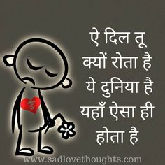 Very Sad Images In Hindi Quoting Pinterest Hindi Quotes Heart