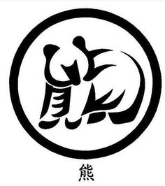 Awesome Creative Chinese Character Pictures | 熊, xióng, bear
