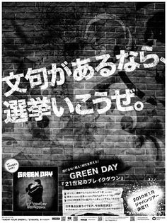 20090718_GreenDay