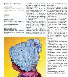 голубая шапочка крючком,шапочка для девочки крючком,шапочка крючком,вязание крючком схемы,крючком модели и описания,