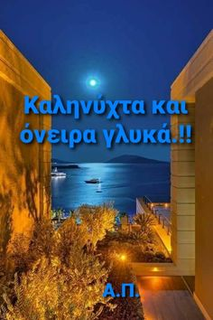 Greek Beauty, Good Night, Neon Signs, Quotes, Nighty Night, Quotations, Good Night Wishes, Quote, Shut Up Quotes
