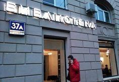 Библиотека на Ленинском 37 открыта после реконструкции