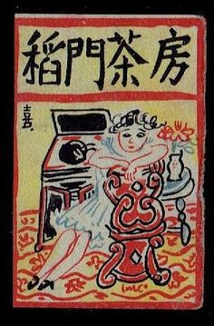 Japanese matchbox label | n.d.