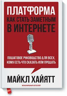 Книга «Платформа: как стать заметным в Интернете. Пошаговое руководство для всех, кому есть что сказать или что продать». Автор Хайятт Майкл. Отзывы о книгах, описания, отрывки, бесплатные главы PDF, рецензии.