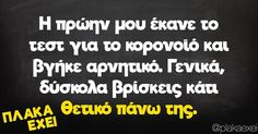 Funny Greek, English Quotes, True Words, Laughter, Lol, Instagram Posts, Jokes, Humor, Chistes
