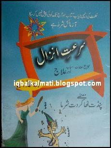 Ehtelam Surat e Anzal Ka Ilaj Urdu Tibbi Health Book in PDF