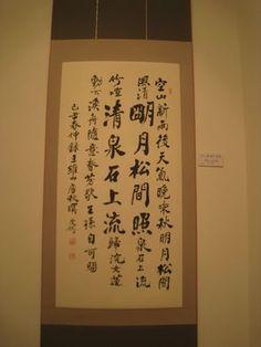 8번째 이미지 Calligraphy Art, Graffiti, Blog, Pictures, Decor, Photos, Decoration, Blogging, Calligraphy