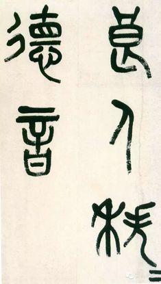 吴昌硕篆书《小戎诗册》