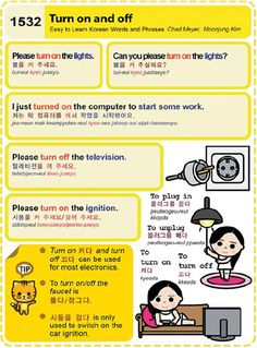 Easy to Learn Korean 1532 - Turn on and Off (Vocab)
