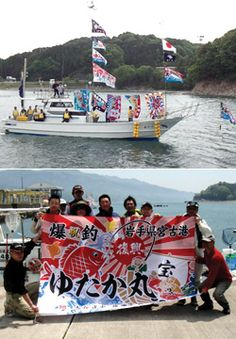 大谷様の爆釣祝い大漁旗お写真