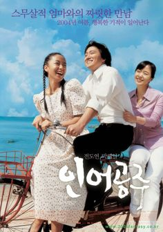 file my the mermaid poster jpg Mermaid Movies, Mermaid Poster, Hong Kong Movie, Korean Drama Movies, Library Catalog, Kdrama, Told You So, Entertaining, Actresses
