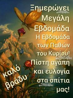 Good Night, Good Morning, Holy Week, Greek Quotes, Wise Words, Wish, Prayers, Believe, Greeting Cards