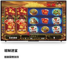 2016 IGS新款赌场角子机招财进宝 Undertake Edition slot machine game program development Wechat / APP: 17078028921   http://www.chinaigs.com   http://www.enigs.com