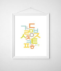 """Personalized Korean Alphabet Poster for Nursery - 8.5"""" x 11""""  - Hangeul Poster- Archival Print - Wall Decor"""