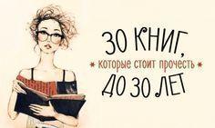 30книг, которые стоит прочесть до30лет