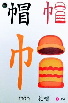 The adoption in around the century CE of kanji by the Japanese from Chinese emissaries was a blessing for the Japanese language since it was the first time the language appeared in written form. Japanese Language Lessons, Japanese Language Proficiency Test, Mandarin Lessons, Learn Mandarin, Chinese Phrases, Chinese Words, Mandarin Characters, Chinese Flashcards, Learn Chinese Characters