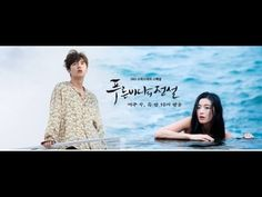 Five reasons why you should watch Legend Of The Blue Sea