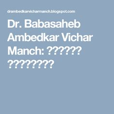Dr. Babasaheb Ambedkar Vichar Manch: भीमराव अम्बेडकर Buddha, Words, Blog, Blogging, Horse