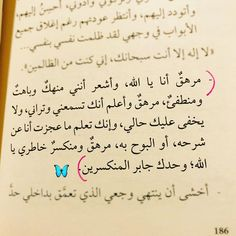 Arabic Love Quotes, Islamic Quotes, Mood Quotes, Life Quotes, Weather Quotes, Funny Art, Cool Words, Allah, Writers