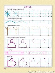 Preschool Learning Activities, Classroom Activities, Teaching Kids, Kids Learning, School Worksheets, Kindergarten Worksheets, Reading Skills, Writing Skills, Hand Crafts For Kids