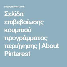 Σελίδα επιβεβαίωσης κουμπιού προγράμματος περιήγησης   About Pinterest
