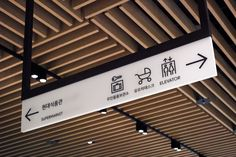 Sign design and wayfinding for The Hyundai Department Store by Studio fnt, South Korea