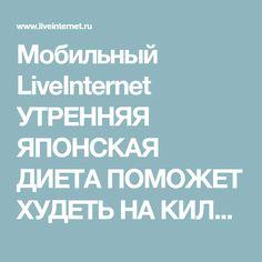 Мобильный LiveInternet УТРЕННЯЯ ЯПОНСКАЯ ДИЕТА ПОМОЖЕТ ХУДЕТЬ НА КИЛОГРАММ В ДЕНЬ!   Der_Engel678 - Дневник Der_Engel678  