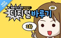 디지털 바루기 2화보기 http://barugi.com/web_toon/webtoon/barugi02/