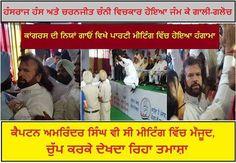 Congress de dalit chehre : Channi, Hans Raj , jihna ch apas wich nahi bandi... ਹੰਸਰਾਜ ਹੰਸ ਅਤੇ ਚਰਨਜੀਤ ਚੰਨੀ ਵਿਚਕਾਰ ਹੋਇਆ ਜੰਮ ਕੇ ਗਾਲੀ-ਗਲੋਚ !