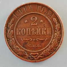 1814 coin 2 Kopek Coin Double headed eagle Russian Empire Ancient RARE coin Old Coins, Rare Coins, Italian Lira, Russian Money, Double Headed Eagle, Coin Collecting, Antique Copper, Empire, Antiques