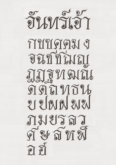 JAN JOW (Thai Font) by Jan Chandrvirochana