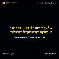 वक्त-वक्त पर खुद में बदलाव जरुरी है  #Shayari #AnkahiShayari #FeelTheWords #2LineShayari #LoveShayari