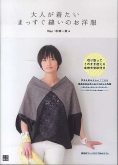 Japanese Style Straight Stitch Stylish Clothes, Kazue Nakagami, Japanese Sewing Pattern Book, Women Clothing, Easy Sewing Tutorial, B1287