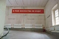 Юрий Альберт. Лозунг. 2014