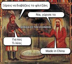 Funny Pins, Funny Memes, Jokes, Ancient Memes, Greek Memes, Funny Photos, Minions, Laughter, Humor