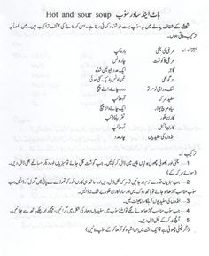 Hot and Sour Soup Recipe in Urdu