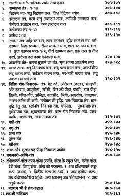 असली प्राचीन महाइन्द्रजाल: Authentic and Ancient Maha Indrajaal Vedic Mantras, Hindu Mantras, All Mantra, Holy Symbol, Interesting Facts In Hindi, Black Magic Book, Hindi Books, Friendship Quotes In Hindi, Sanskrit Mantra