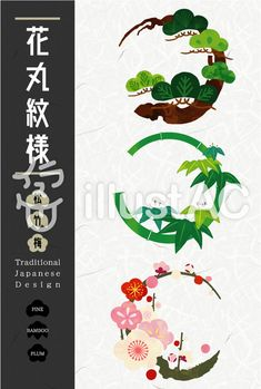 Japanese Icon, Japanese Design, Japanese Art, Chinese Patterns, Japanese Patterns, Pattern Illustration, Graphic Illustration, Japan Graphic Design, Calligraphy Logo