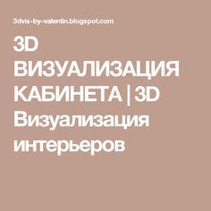 3D ВИЗУАЛИЗАЦИЯ КАБИНЕТА         |          3D Визуализация интерьеров