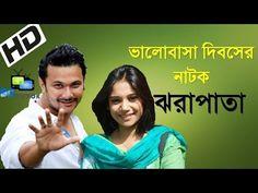 """Bangla Valentines Day Natok """"Jhora Pata-ঝরা পাতা"""" ft  Naim & Nova Full &..."""
