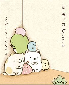 They are sacred of him. Lol! Things in the Corner (Sumikkogurashi) by San-X.