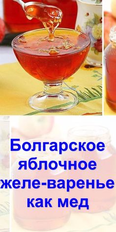 Low Carb Recipes, Cooking Recipes, Healthy Recipes, Healthy Food, Apple Jam, Dessert Recipes, Desserts, Sweet Recipes, Food To Make
