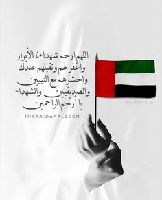 Love You Very Much, My Love, Uae National Day, Arab Wedding, Wallpaper Iphone Disney, Brown Aesthetic, Colorful Wallpaper, United Arab Emirates, Teaching Kids