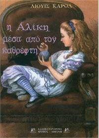 Η Αλίκη μέσα από τον καθρέφτη Good Books, Baseball Cards, Children, Sports, Movies, Movie Posters, Young Children, Hs Sports, Boys