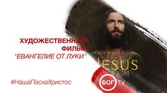 "http://bog.tv/video/3954/hudozhestvennyy_film_evangelie_ot_luki  Художественный фильм ""Евангелие от Луки"" в архиве #BOGTV  #Church #God #Bible #Jesus #НашаПасхаХристос"