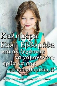 Life Code, Good Morning Good Night, Greek Quotes, Its A Wonderful Life, Best Quotes, Messages, Humor, Sayings, Children
