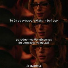 Find images and videos about greek quotes, arrow and olicity on We Heart It - the app to get lost in what you love. Rap Quotes, Movie Quotes, Love Couple Photo, The Carrie Diaries, I Love You, My Love, Greek Quotes, Couple Quotes, Breaking Bad